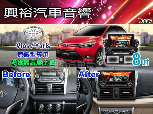 【專車專款】2014~2016年TOYOTA VIOS/YARIS 專用8吋觸控DVD主機