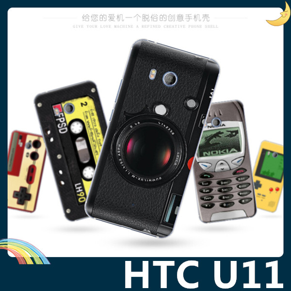 HTC U11復古偽裝保護套PC硬殼懷舊彩繪計算機鍵盤錄音帶手機套手機殼背殼外殼