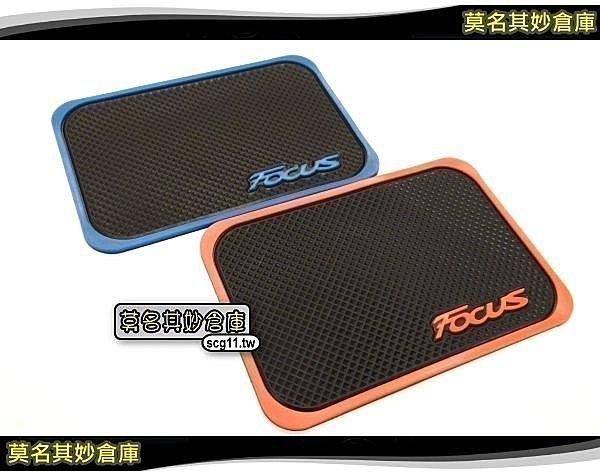 莫名其妙倉庫【CG018 Focus 防滑墊 (紅/藍 )】New Focus MK3.5 配件精品空力套件 2015