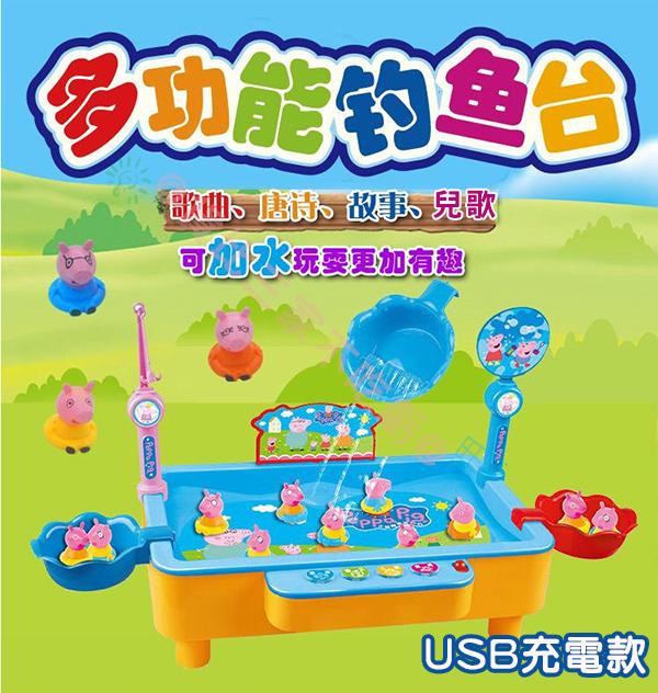 粉紅豬小妹狗狗隊2017新款兒童釣魚玩具可加水電動釣魚組迷你釣魚親子益智玩具旋轉磁性