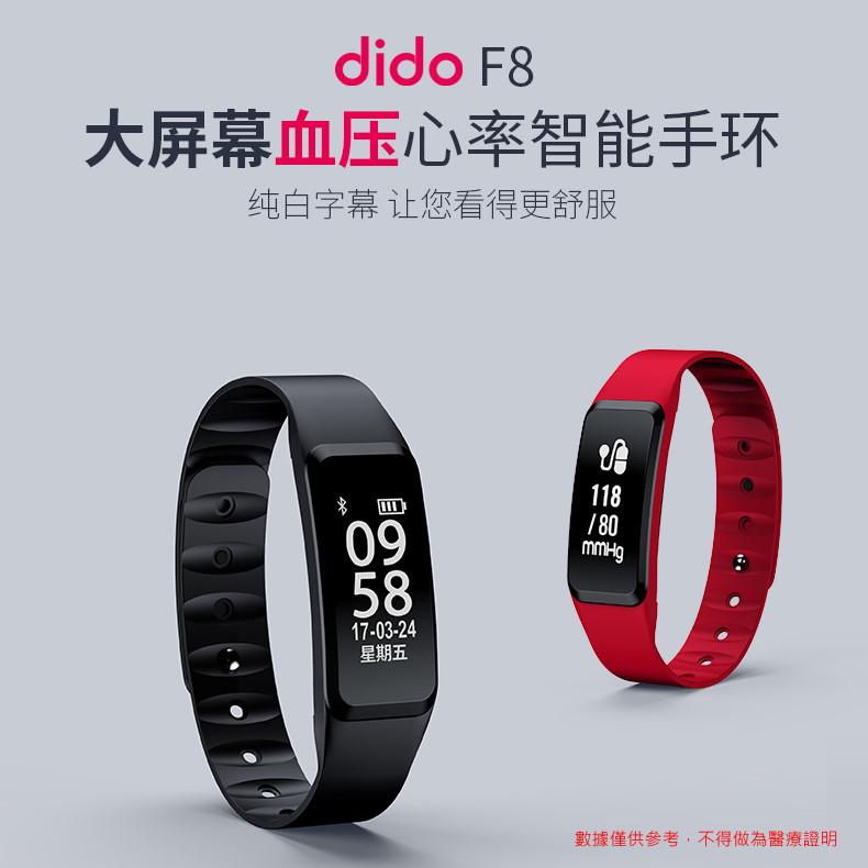 Dido F8智慧運動手環心率血壓手錶跑步防水藍芽計步器