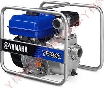 四行程引擎自吸式抽水機 2吋 YAMAHA 山葉 YP20C 日本製造 原裝進口