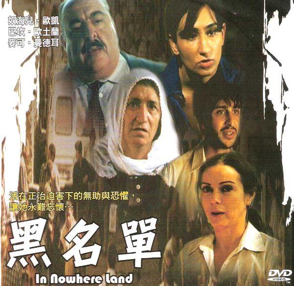 新動國際【黑名單 In Aowhere Land】DVD便利包29元