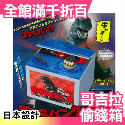 小福部屋日本哥吉拉酷斯拉偷錢箱存錢筒生日聖誕節新年交換禮物玩具新品上架