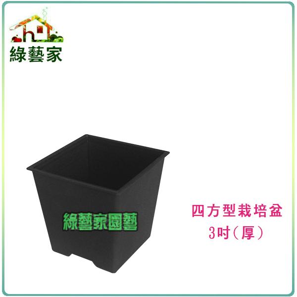 綠藝家四方型栽培盆3吋-黑色厚