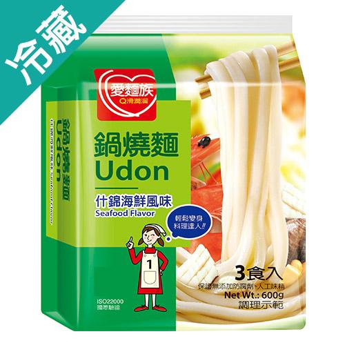 愛麵族什錦海鮮鍋燒麵200g*3入愛買冷藏