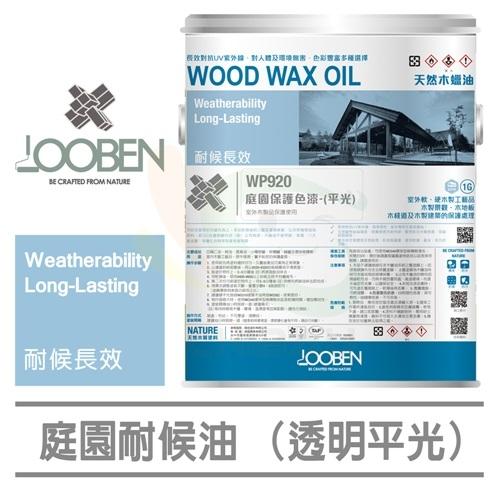漆寶魯班木蠟油耐候長效室外專用WP920庭園耐候油透明平光1加侖裝買就送木蠟油工具包