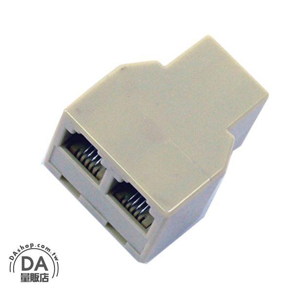 《DA量販店》全新 一母轉二母電話轉接頭 可用於在 分接電話/傳真機/事務機 (10-017)