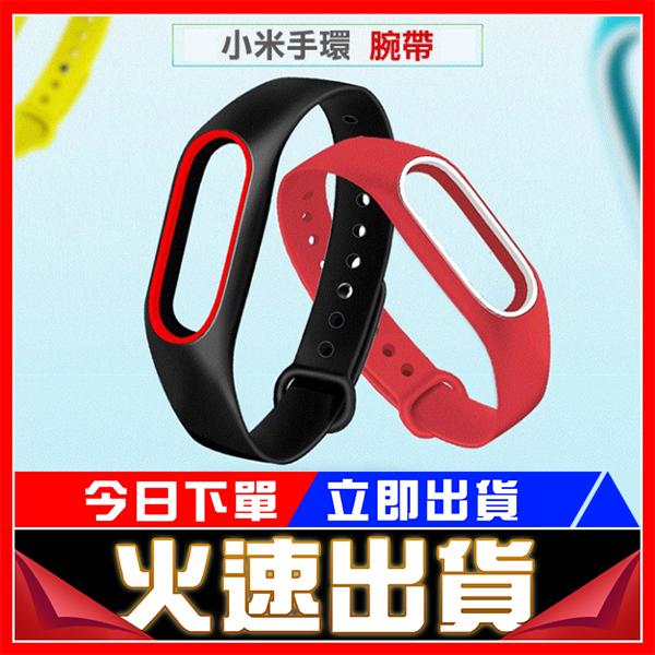 多色可選!小米手環2 炫彩腕帶 替換帶 測心律 小米路由器2代 替換帶