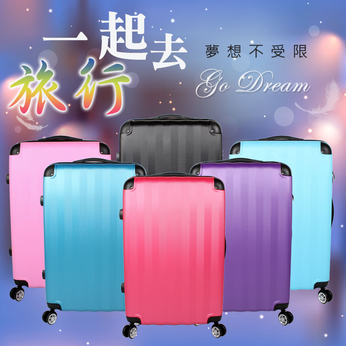 SINDIP 一起去旅行III 20吋 ABS 護角行李箱 磨砂耐刮外殼