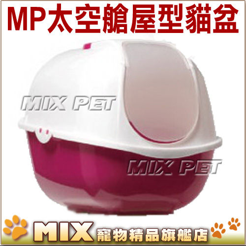 MIX米克斯MP普普風太空艙型貓砂屋流線圓弧型設計繽紛三色可選擇
