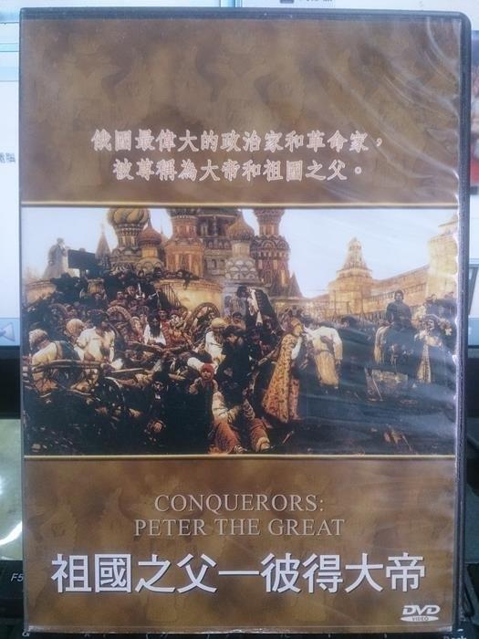 挖寶二手片-290-071-正版DVD*電影【祖父之國 彼得大帝】十八世紀肇始 歐陸大國紛紛興起 而俄國卻發