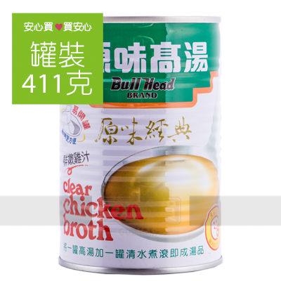【牛頭牌】原味高湯411g/罐