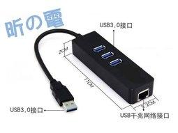 小樺資訊開發票USB3.0轉RJ45有線千兆網卡帶3口3.0hub網卡surface pro3轉換器網線介