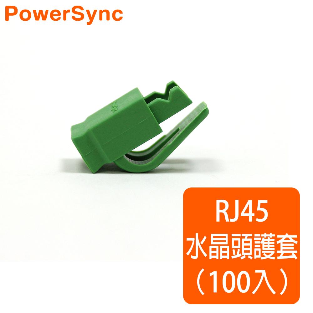 群加Powersync RJ45網路水晶接頭護套綠100入TOOL-GSRB1005