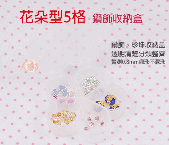 花朵型5格透明鑽飾收納盒 6.8 cm