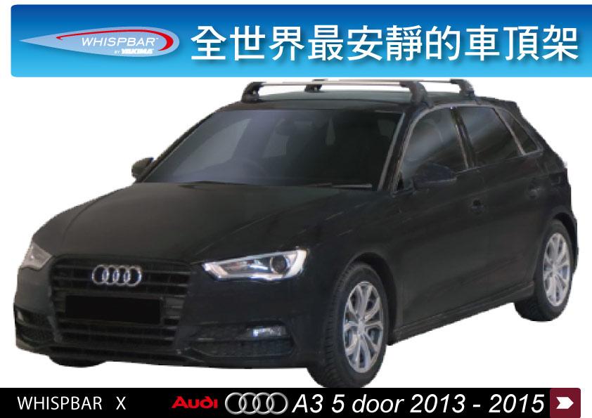 ∥MyRack∥ WHISPBAR Audi A3 (8V) 5 Door 2013- 專用車頂架 橫桿