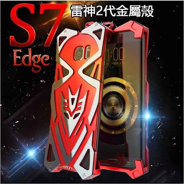 雷神2代三星Galaxy S7edge手機殼防摔金屬殼超強防護三星S6edge變形金剛航空鋁材保護套