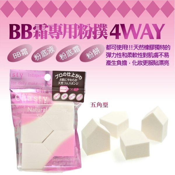 Chasty BB霜專用五角粉撲 4入  ◇iKIREI