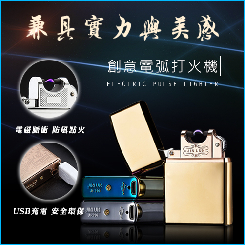原廠盒裝 電池脈衝 打火機 防風 電弧點火 環保 USB循環充電 PVD工藝 時尚奢華 經典復古 交換禮物