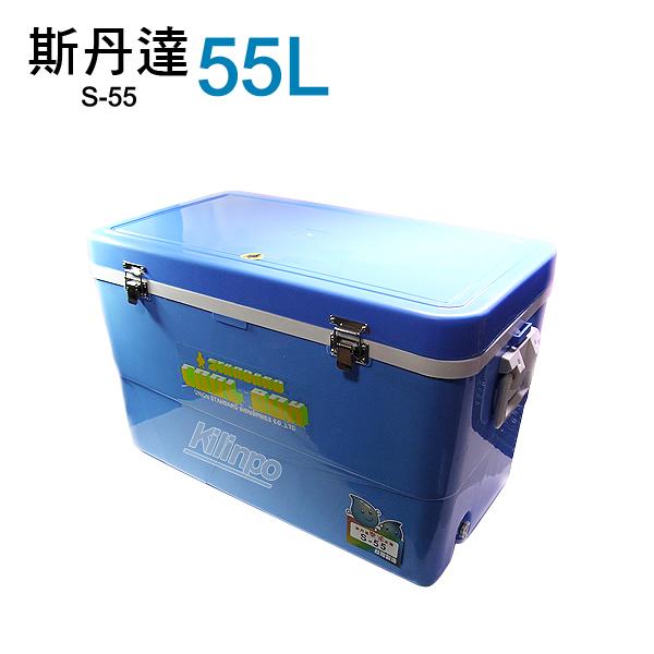 斯丹達SDD行動冰箱55L S-55戶外冰箱保冰箱保鮮箱冰桶YOTO悠樂生活館