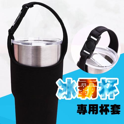 冰霸杯專用杯套 淺水布料 暢銷 酷冰杯專屬  保冷杯 保溫杯 大容量 隔熱 防燙