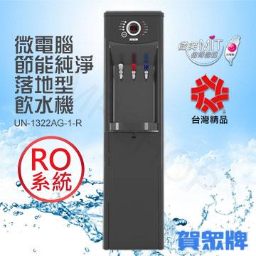 106 9 30前贈半年份濾芯賀眾牌微電腦冰溫熱落地型節能飲水機-RO淨水系統UN-1322AG-1-R