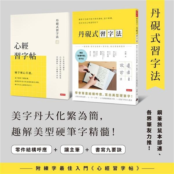 丹硯式習字法:鋼筆字名師手把手教你讀帖逐字解構寫出有自己味道的好字隨書.
