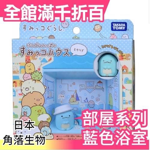 【小福部屋】日本 角落生物 部屋系列 藍色的浴室 一起泡澡吧~ 盒裝 盒玩 食玩 【新品上架】