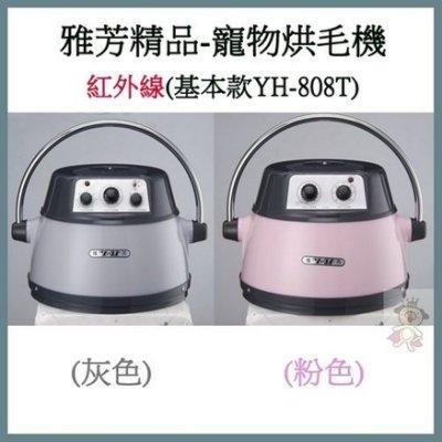 WANG雅芳精品-寵物烘毛機紅外線YH-808T灰色粉色