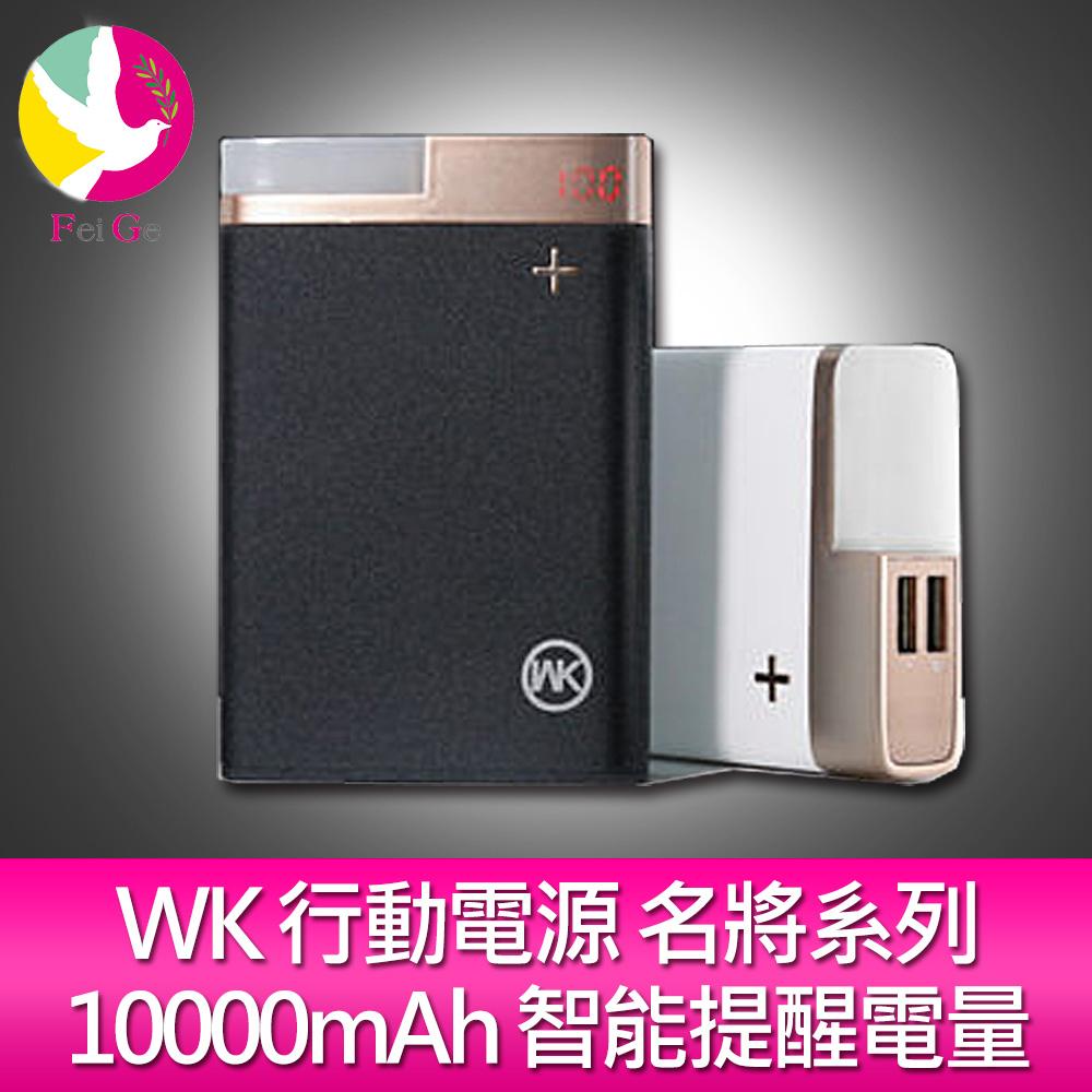 WK行動電源移動電源名將系列10000mAh智能提醒電量雙USB輸出手電筒照明小巧便攜預購