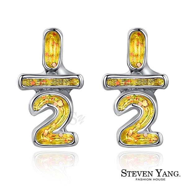 耳環STEVEN YANG正白K飾 二分之一 純銀耳針 *一對價格* 多款任選
