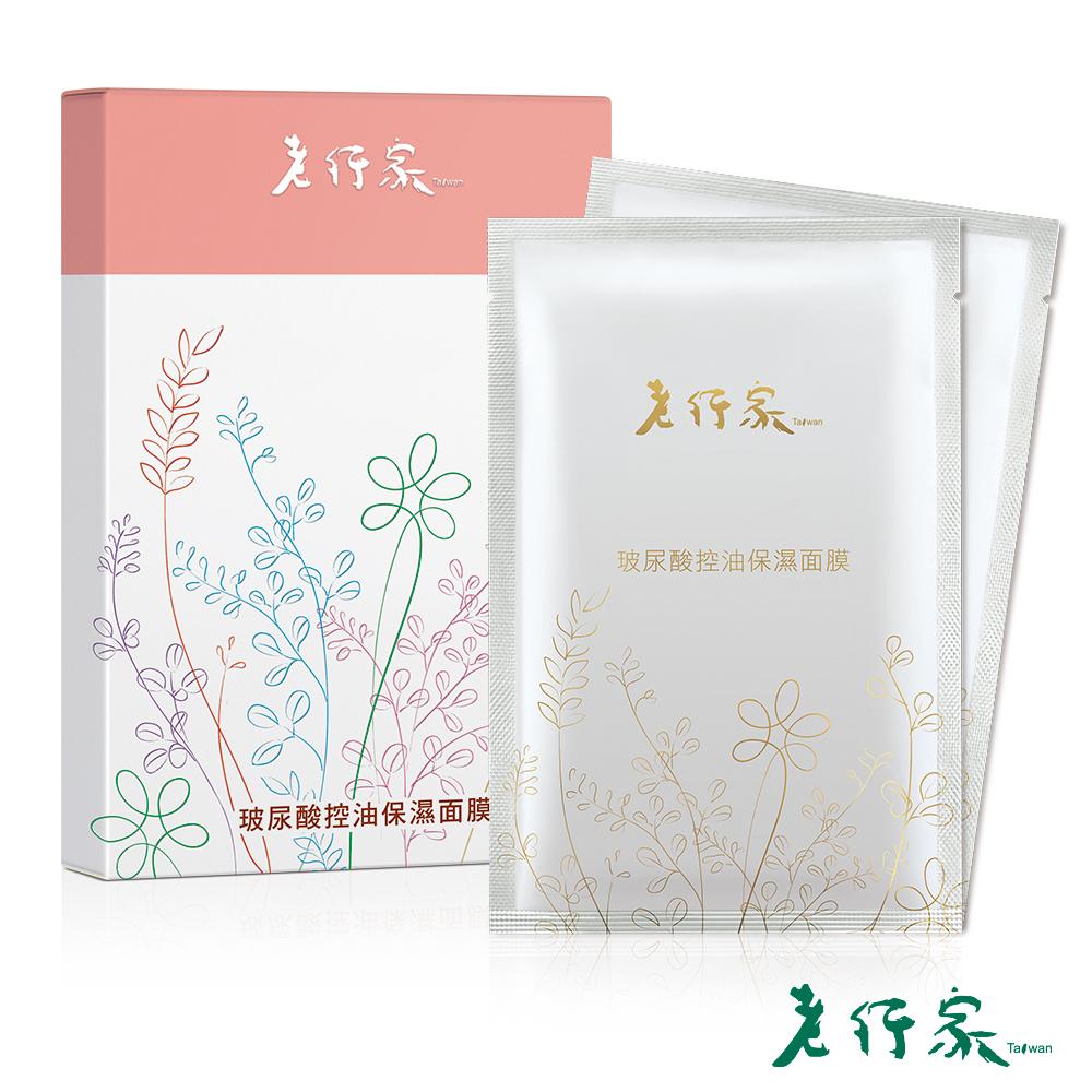 【老行家】玻尿酸控油保濕面膜5片/盒
