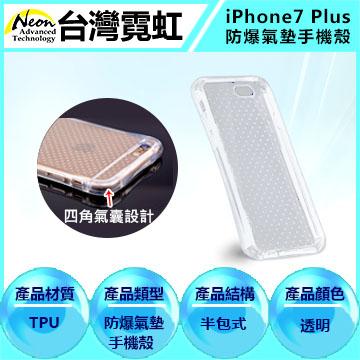 iphone 7 plus手機殼保護貼保護套保護現貨