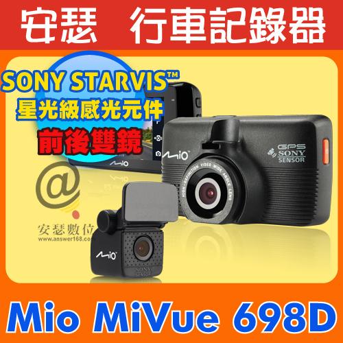 Mio 698 A30 同698D【送32G 電力線】前後 雙鏡頭 星光夜視 行車記錄器 另 MIO 688 688D M555 698