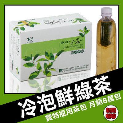 歐可冷泡茶鮮綠茶30包盒