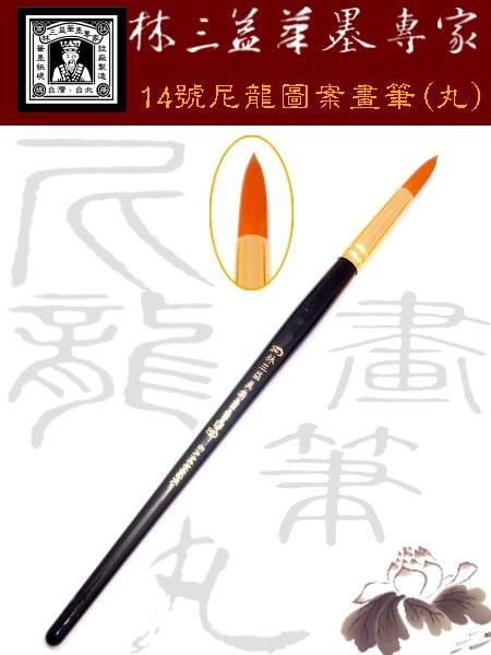 林三益 14號尼龍圖案畫筆(丸)