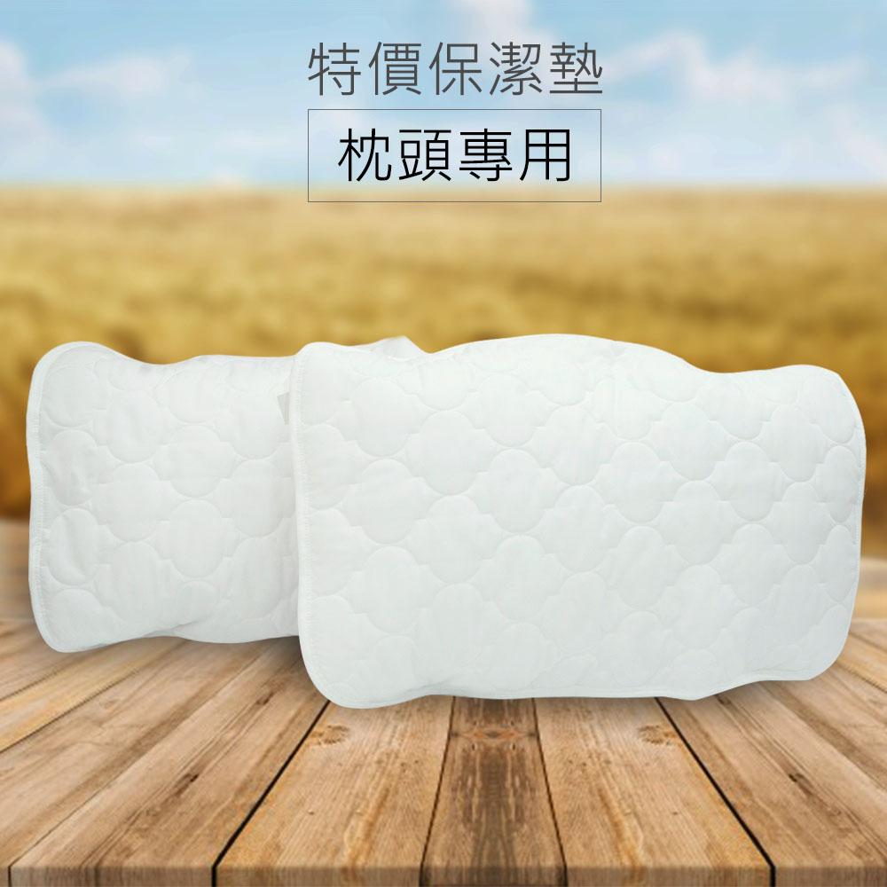 枕頭保潔墊【3層抗污型、可機洗、細緻棉柔】超值特價枕頭保潔墊(單品)*第二代優質回歸!