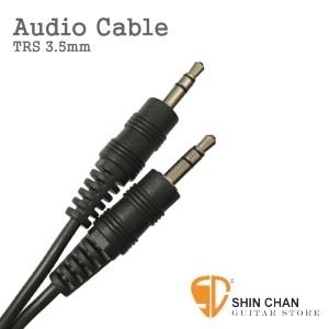 立體聲音源線 TRS 3.5mm 可接手機 / 音箱 / 喇叭 / 電子鼓 / mp3  (1.5公尺)