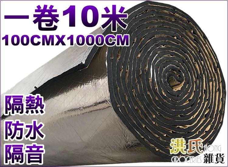 洪氏雜貨280A074鋁箔隔音隔熱棉100cm*10M一捲入隔音隔熱棉墊隔音棉