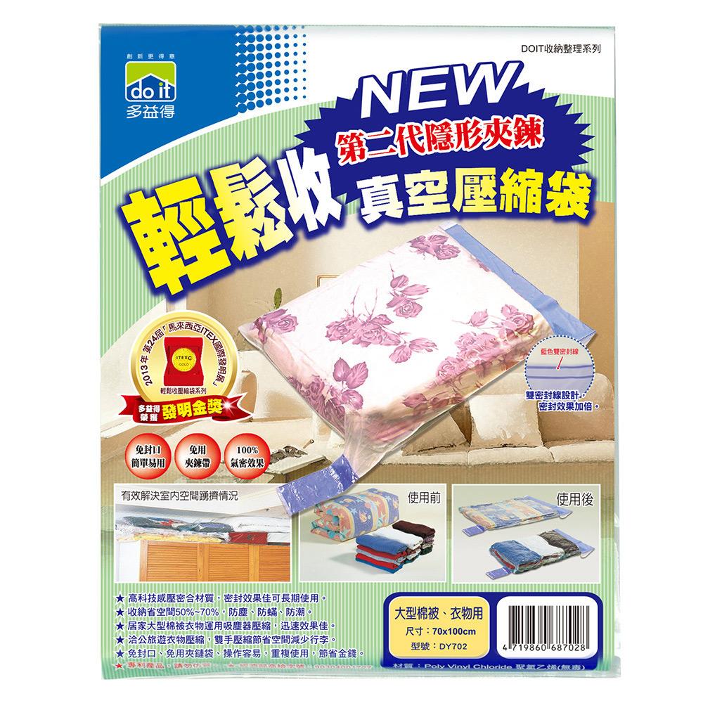 多益得棉被收納真空壓縮袋 M 號3入組(70x100cm)