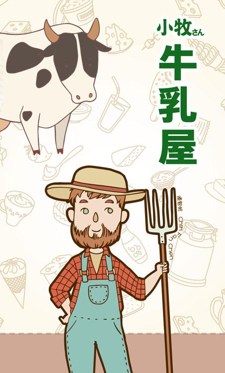 山頂洞人牛乳屋Dairyman中文正版桌遊台灣益智遊戲中壢可樂農莊
