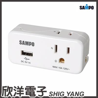 SAMPO 聲寶 2座2 3孔 USB(2.1A)電源擴充座 EP-UA2BU1