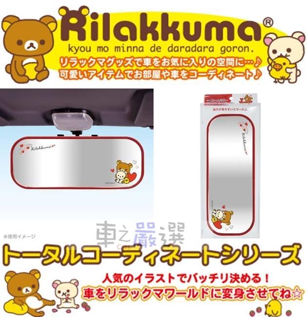 車之嚴選cars go汽車用品RK210日本Rilakkuma懶懶熊拉拉熊寬版後照後視鏡平面鏡長250寬100mm
