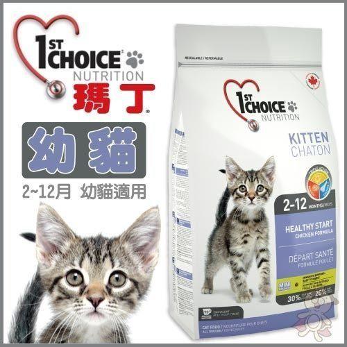 *KING WANG*瑪丁 第一優鮮貓糧《低過敏幼貓》幼貓-2至12個月適用-0.9公斤