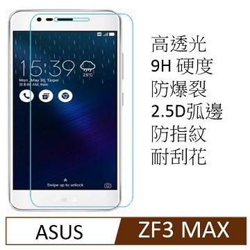 ASUS ZenFone 3 MAX (5.2吋) (ZC520TL) 防爆鋼化玻璃保護貼
