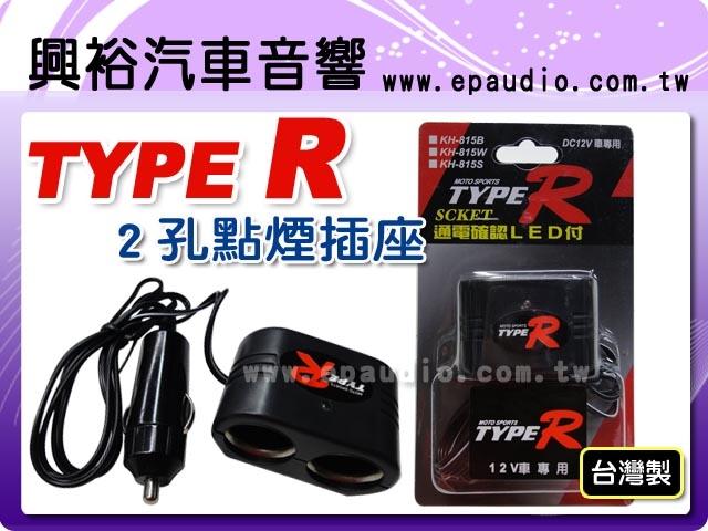 【TYPE R】 2孔點煙器插座延長線/點煙插座*台灣製造