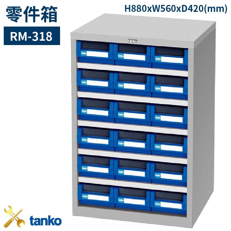 RM-318 零件箱 新式抽屜設計 零件盒 工具箱 工具櫃 零件櫃 收納櫃 分類抽屜 零件抽屜