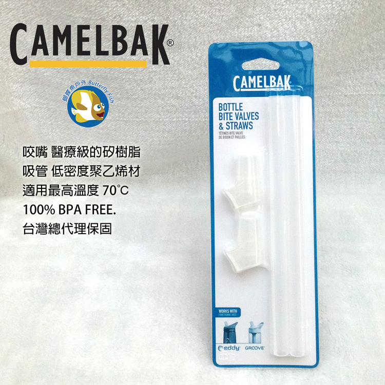 Camelbak eddy多水系列吸管咬嘴組2入非兒童水壺用