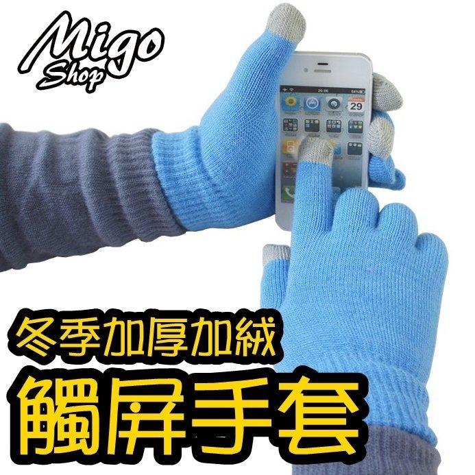 冬季加厚加絨觸屏手套《不挑色》